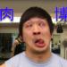 筋肉は電気で動く—筋肉収縮の仕組み—